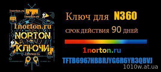 norton internet security ключ 2017